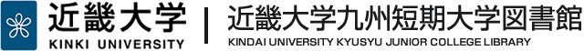 近畿大学九州短期大学図書館